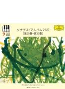 ソナチネ・アルバム2-2:第25~32番 エッシェンバッハ(ピアノ・レッスン・シリーズ9)