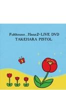 復興の花2 + LIVE DVD