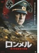 ロンメル ~第3帝国最後の英雄~