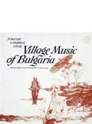 ブルガリア: ブルガリアのヴィレッジ ミュージック ・収穫、牧羊、婚礼の調べ