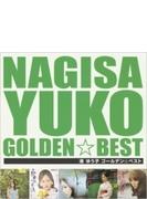 ゴールデン☆ベスト 渚ゆうこ (Ltd)