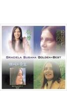 ゴールデン☆ベスト グラシェラ スサーナ (Ltd)