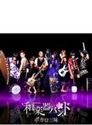 ボカロ三昧 (+DVD)【数量限定生産盤】