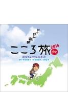 NHK-BSプレミアム「にっぽん縦断こころ旅2014」 オリジナルサウンドトラック