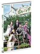 ピカ☆★☆ンチ LIFE IS HARD たぶん HAPPY【DVD通常版】