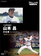 プロフェッショナル 仕事の流儀: プロ野球投手 山本昌 球界のレジェンド 覚悟のマウンドへ