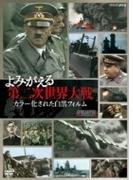 よみがえる第二次世界大戦 カラー化された白黒フィルム DVD-BOX