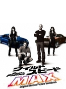 Fast And Furious 4 (Ltd)
