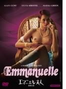 エマニエル夫人