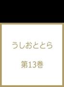 TVアニメ「うしおととら」13巻