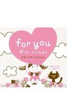 For You~ずっと、いっしょ。(Digi)