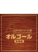 スタジオジブリの歌 オルゴール ―増補盤―