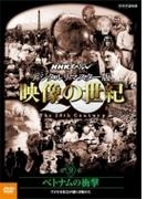 映像の世紀 デジタルリマスター版 第9集 ベトナムの衝撃