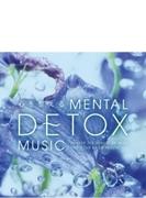心を整えるメンタルデトックス ミュージック