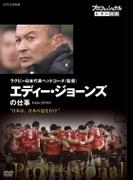 プロフェッショナル 仕事の流儀: ラグビー日本代表ヘッドコーチ エディー ジョーンズの仕事 : 日本は、日本の道を行け