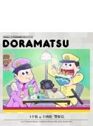おそ松さん 6つ子のお仕事体験ドラ松CDシリーズ 十四松&トド松「警察官」