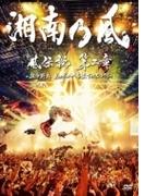 風伝説 第二章 ~雑巾野郎 ボロボロ一番星TOUR2015~ (2DVD+CD)【初回生産限定盤】