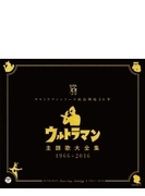 ウルトラマンシリーズ生誕50周年記念 ウルトラマン主題歌大全集1966-2016
