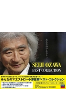みんなのマエストロ~小澤征爾ベスト・コレクション(3CD)