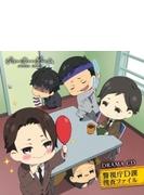 TVアニメ「ジョーカー・ゲーム」ドラマCD 警視庁D課捜査ファイル
