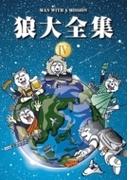 狼大全集IV (DVD)【初回生産限定盤】