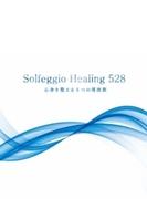 ソルフェジオ ヒーリング528~心身を整える5つの周波数