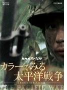 カラーでみる太平洋戦争 ・3年8か月 日本人の記録・