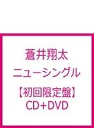 イノセント (+dvd)(Ltd)