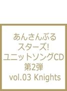 あんさんぶるスターズ! ユニットソングcd 第2弾 Knights