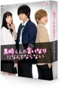 黒崎くんの言いなりになんてならない DVD 豪華版<初回限定生産>