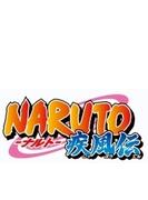 NARUTO-ナルト- 疾風伝 自来也忍法帳~ナルト豪傑物語~ 4