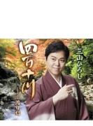 四万十川 / 渡り鳥 (秋盤)