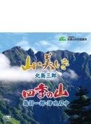 山 美しき / 四季の山