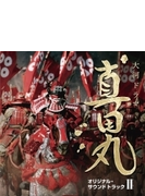 NHK大河ドラマ 真田丸 オリジナル・サウンドトラック II