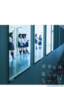 2ndシングル「タイトル未定」 (+DVD)【初回仕様限定盤TYPE-C】