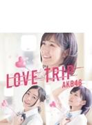LOVE TRIP / しあわせを分けなさい (CD+DVD)【初回限定盤Type B】