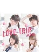 LOVE TRIP / しあわせを分けなさい (CD+DVD)【初回限定盤Type E】