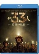 チリ33人 希望の軌跡 ブルーレイ&DVDセット(2枚組)