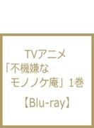 TVアニメ「不機嫌なモノノケ庵」1巻