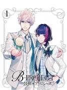 B-PROJECT~鼓動*アンビシャス~ 1【完全生産限定版】(+特典CD 2枚)