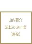 流転の波止場 【酒盤】
