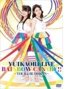 ゆいかおり LIVE「RAINBOW CANARY!!」 ~ツアー & 日本武道館~ (DVD)