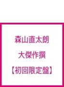 大傑作撰 (2CD+DVD)【初回限定盤:花盤+土盤】