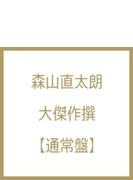 大傑作撰 【通常盤:花盤】