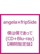 僕は僕であって (CD+Blu-ray)【期間限定盤】