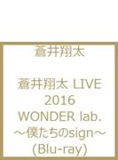 蒼井翔太 LIVE 2016 WONDER lab. ~僕たちのsign~ (Blu-ray)