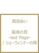 最後の頁 ・last Page・ / ショーウィンドーの雨