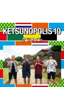 KETSUNOPOLIS 10 (+DVD)