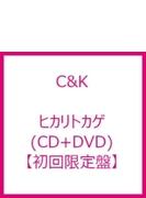 ヒカリトカゲ (CD+DVD)【初回限定盤】