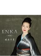 ENKA~情歌~ 【初回限定盤】(CD+DVD)